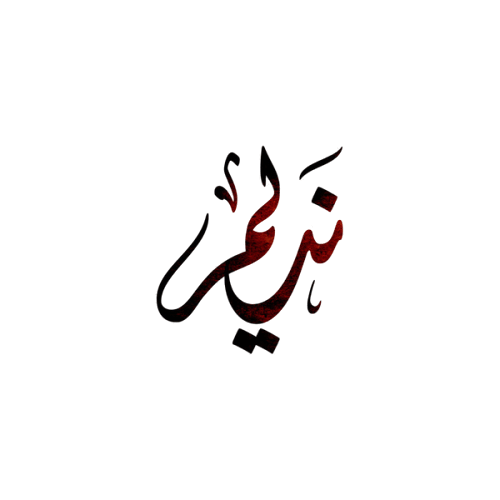 Arabic Calligraphy name islamic