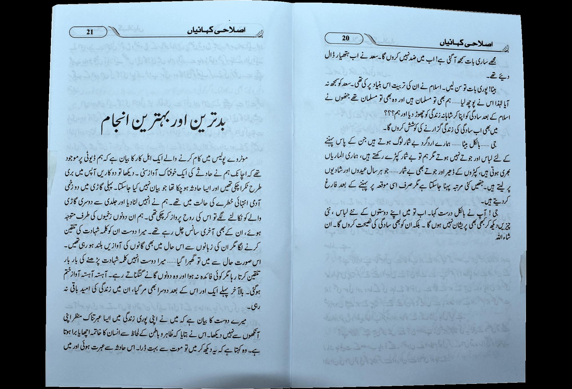 Islahi Khaniya (Silsilah No 1)   Darulandlus Pk