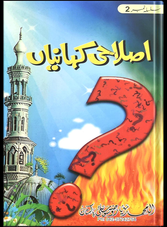 Islahi Khaniya (Silsilah No 2) | Darulandlus Pk