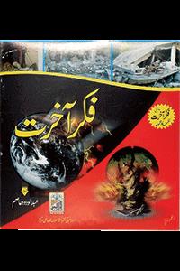 C.D Fikr E Akhrat/
