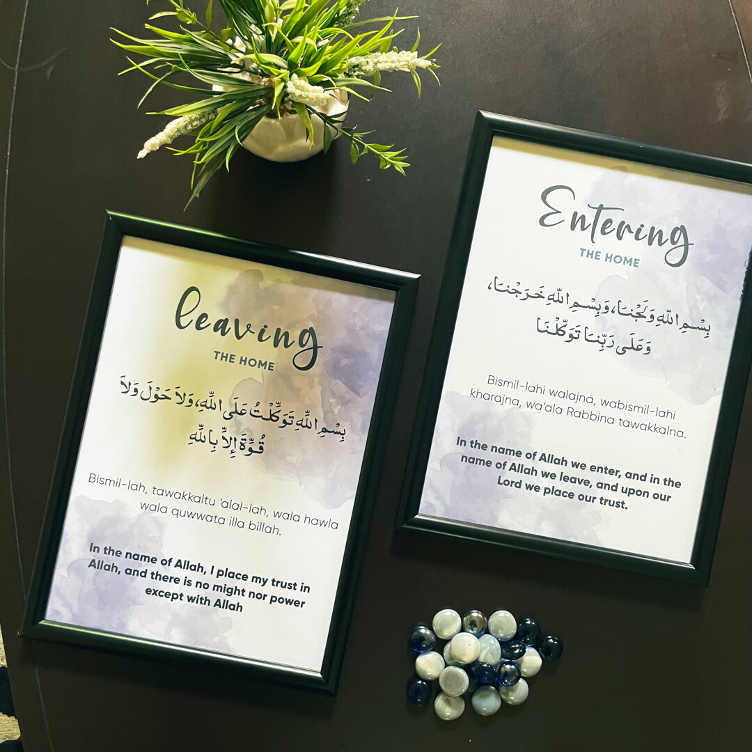 Islamic Dua Frames (Pair of Entering and Leaving Home)/