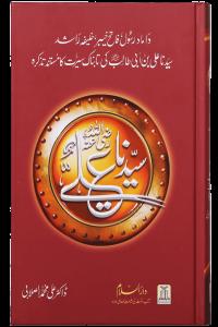 Sayedina Ali Ibn Abi Taalib (R.A)