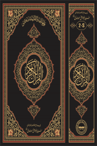 Translation of the Holy Quran(with short footnotes) 2S