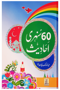 60 (Sixty) Sunehri Ahadith