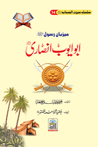 Abu Ayoub Ansari Seerat Sahaba RA