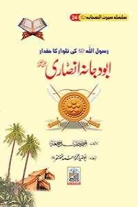 Abu Dajjana Al Ansari Seerat Sahaba RA (24)