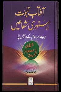 Aftab-E-Nabovat Ki Sunehri Shuain