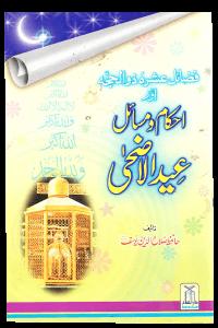 Ahkam O Masaail Eid Ul Adha