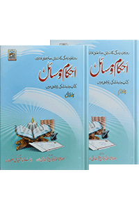 Ahkam O Masail (2 volumes set)