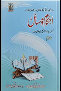 Ahkam O Masail (Volume 2)