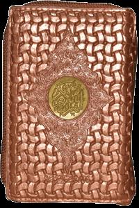Al Quran Al Kareem (16 Lines) Pocket Size Tajveedi