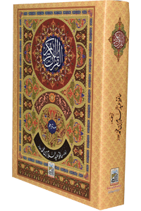 Al Quran Al Kareem Mutarjum (Local)