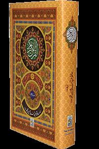 Al Quran Al Kareem (Imported Mutarjum)