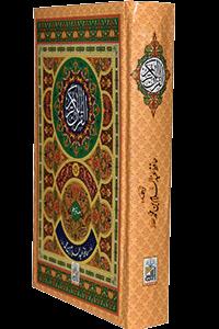 Al Quran Al Kareem (Large Mutarjum)