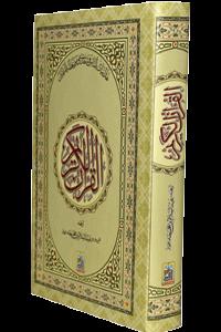 Al Quran Al Kareem Mutrajim (Large)