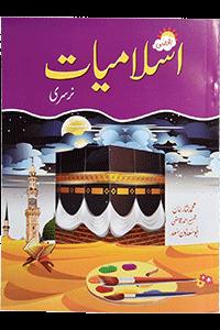 Aqsa Islamiyat book Nursery