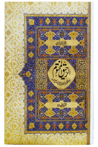 Ar-Raheeq Al-Makhtum (Urdu)