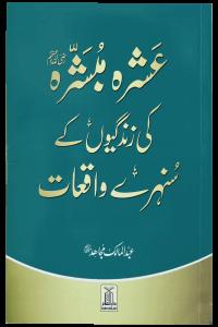 Ashra Mubashra Ki Zindagiyon Kay Sunehra Waqat
