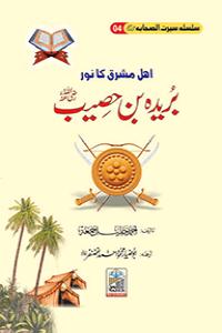 Bareeda Bin Haseeb Seerat Sahaba RA (4)