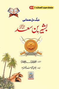 Bashir Bin Saad Seerat Sahaba RA (5)
