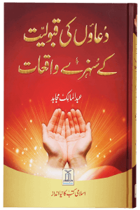 Duaon Ki Qabooliat K Sunehray Waqiyaat