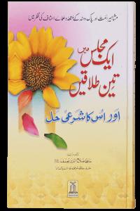 Ek Majils Mein 3 Talaqain