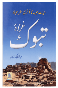 Ghazwa E Tabook