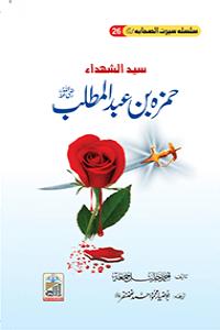 Hamza Bin Abdul Mutlib Seerat Sahaba RA (26)