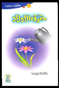 Haqooq Al Aulad (Haqooq Series)