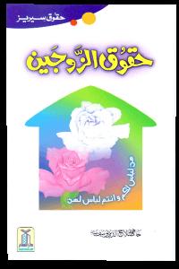 Haqooq Al Zaujain (Haqooq Series)