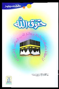 Haqooq Allah (Haqooq Series)