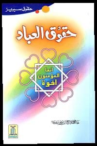 Haqooq Ul Ibaad (Haqooq Series)