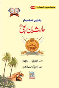 Haris Bin Rabi Seerat Sahaba RA (9)