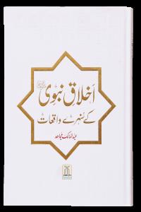 Ikhlaaq E Nabvi Ke Sunehre Waqeyat