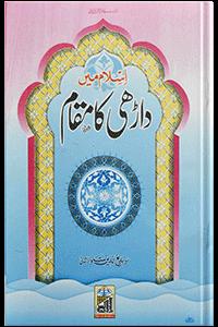 Islam Main Darhi Ka Muqam