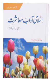 Islami Adaab E Muashrat