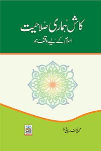 Kash Hamari Salahiyaten Islam K Liye Waqaf Hon