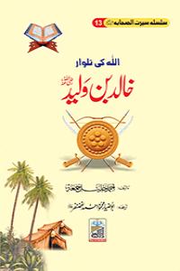 Khalid Bin Waleed Seerat Sahaba RA (13)