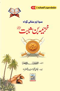 Khuzema Bin Sabit Seerat Sahaba RA (15)