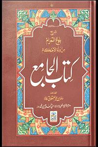 Kitab Ul Jamia (Pocket size)
