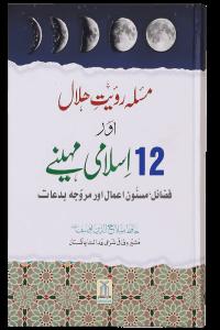 Masla Rooyat E Halal Aur 12 Islami Maheenay