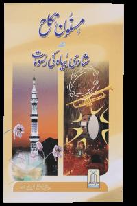 Masnoon Nikah Aur Shadi Biyaah Ki Rasoomat