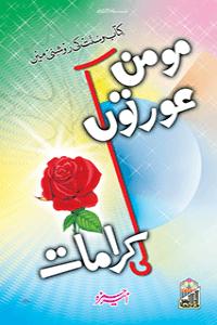 Momin Aurton Ki Karamaat