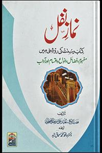 Namaz E Nafal (Kitab O Sunnat Ki Roshni Ma)