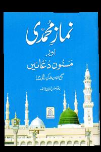 Namaz e Muhammadi (8x12)