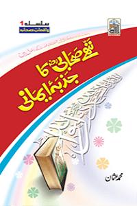 Nanhy Sahabi Ka Jazba Emani (Silsilah Awal)
