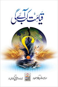 Qayamat Kab Aay Gi