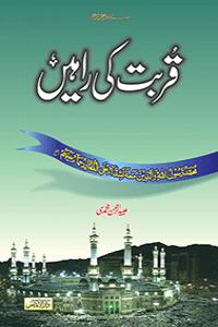 Qurbat Ki Rahain