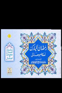 Ramadan Ul Mubarak (Ahkaam O Masayil)