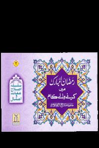 Ramadan Ul Mubarak Main Krne Waale Kaam